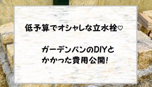 【庭・外構】施主支給した立水栓のガーデンパンをDIY!かかった費用公開!
