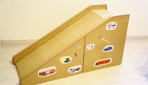 室内遊具をDIY!ダンボールすべり台の作り方と設計図を公開!
