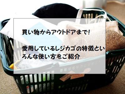 買い物からアウトドアまで!愛用しているレジカゴの特徴といろんな使い方をご紹介