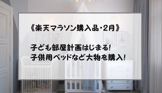 【楽天マラソン購入品・2月】子ども部屋計画はじまる!子供用ベッドなど大物を購入!