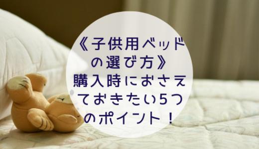 《子供用ベッドの選び方》購入時におさえておきたい5つのポイント!
