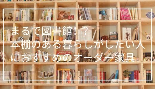 まるで図書館!?本棚のある暮らしがしたい人におすすめのオーダー家具