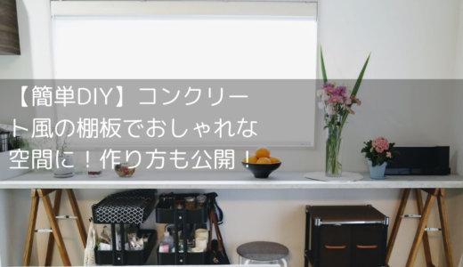 【簡単DIY】コンクリート風の棚板でおしゃれな空間に!作り方も公開!