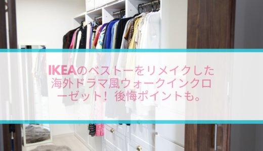 IKEAのベストーをリメイクした海外ドラマ風ウォークインクローゼット!後悔ポイントも。